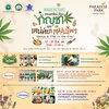タイで進む大麻の規制緩和