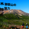 """""""学ぶ旅""""。 知っておくべき御嶽山の記憶と今"""
