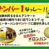 「ピーターパン」のパン