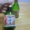 日本酒発祥の地と御神酒について!君の名は。の口嚼ノ酒の正体は!?