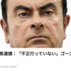 MyPicks: 日産前会長逮捕:「不正行っていない」ゴーン容疑者が否認 (毎日新聞)