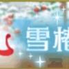 天下統一恋の乱LB華月陣イベント〜恋乱  雪椿の陣〜始まりました!