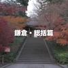 鎌倉五山めぐりと紅葉の撮影の総括