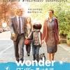 【映画】wonder ワンダー 君は太陽
