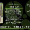 【月曜日の先週の一本!】線香花火【FUKA🍶YO-I】