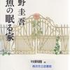 東野圭吾の『人魚の眠る家』を読んだ