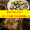 【ヴィーガン和食】ベジタリアン・ヴィーガンでも食べられる和食のレシピ①【おもてなしにも!】