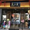 台南で担仔麺の元祖「度小月」に行って参りました〜!