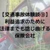 【交通事故体験談⑨】利益追求のために法律までも捻じ曲げる保険会社