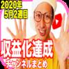 【2020年5月2週】登録者数1000人、収益化を達成した10チャンネルまとめ!