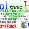 那須塩原市の工務店「相互企画」は、屋根に近い空間は暑いという常識を覆す家づくりをしています。