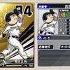 【ファミスタエボリューション】吉田正尚 選手データ 最終能力 金カード 虹カード オリックスバファローズ 外野手
