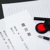 【スキマ時間で民法・相続法①】相続人