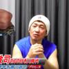 【武藤敬司の付き人時代のエピソードが面白い|金本浩二のyoutubeチャンネル】