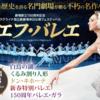 【来日公演】キエフ・バレエ&ロシア国立モスクワ・クラシック・バレエ