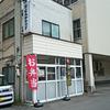 いしまる弁当(いしまる給食)/ 札幌市中央区南3条西9丁目