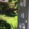 仕事ついでに鎌倉散歩。