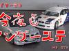 【ライター宗の今夜もアンダーステア Vol.0】M3 GTR (2001)