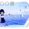 フサモト チナミ × キタ ツバサ × フジモト ユウキ 『〇〇〇展』