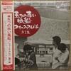 五つの赤い風船 - フォーク・アルバム(第一集) (日本Victor, 1969)