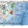 2017年08月16日 14時31分 千葉県東方沖でM3.3の地震