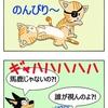 【犬猫漫画】神回はマッタリと始まった!
