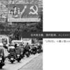 """【海外記事より】反共産主義、国内監視、そしてロシアとの同盟関係 - 「1月6日」の裏に隠された """"大きな歴史 """" その1"""