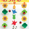 月刊おりがみ No.516 2018年8月号 特集:ハッピーサマー