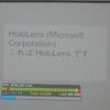 Unityのスクリプトで実行環境がHoloLensか識別する