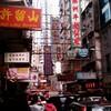 香港B級グルメ ネイザンロードを食べて歩いてみた