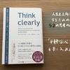 【読了】見識の宝庫!!「Think clearly」は今年一番のお気に入りの一冊となりました。