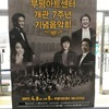 【コンサート】富平アートセンター7周年記念音楽会 (부평아트센터 7주년 기년 음악회) @ Bupyeong Art Center, Incheon《2017.4.8》