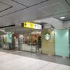 スターバックスコーヒー静岡駅新幹線ラチ内店