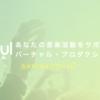 無料で音楽配信できるサービス「Frekul(フリクル)」の登録方法・使い方まとめ。