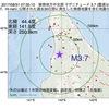 2017年08月31日 07時35分 留萌地方中北部でM3.7の地震