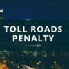 【カリフォルニア】有料道路(トールロード)の罰金を帳消しにする方法