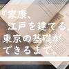 『家康、江戸を建てる』東京の基礎ができるまで。