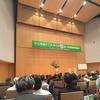 平成30年度関東ブロック市民公開講座・1