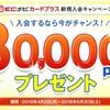 【ECナビ】意外と盲点のECナビカードプラスで最大6,480ANAマイル!