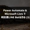 Power Automate & Microsoft Lists で 時刻表LINE Botを作る (3) - LINE からのメッセージ受信と応答