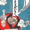 #075 ご家庭のお料理のコツや秘伝?の技がたっぷりな漫画といえば