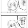 【4コマ】手書き力がなくなっている