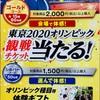 P&G 東京オリンピック観戦チケット 当たる!