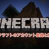 【Minecraft】マインクラフトのアカウント作成と購入方法