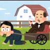 残業の上限規制なんて意味ないよ。日本ってどこまでバカなの?
