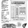 28日に松崎で岩科重文まつりが開催されます