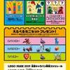 LEGO PARK 2019 開催☆福岡にもやってくる!!