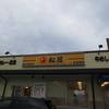 木更津 松屋 牛丼並の日