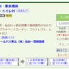 【旅】高速バスの「横浜駅」発に間に合わず、次の「東京駅」発で飛び乗った話【呼吸困難】その1