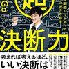 【新刊】 もう迷わない!! メンタリストDaiGoの超決断力